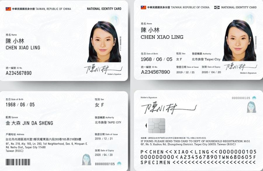 內政部預計明年10月起全面陸續換發新式數位身分證。(圖為參考樣張並非定稿、取自內政部網站)