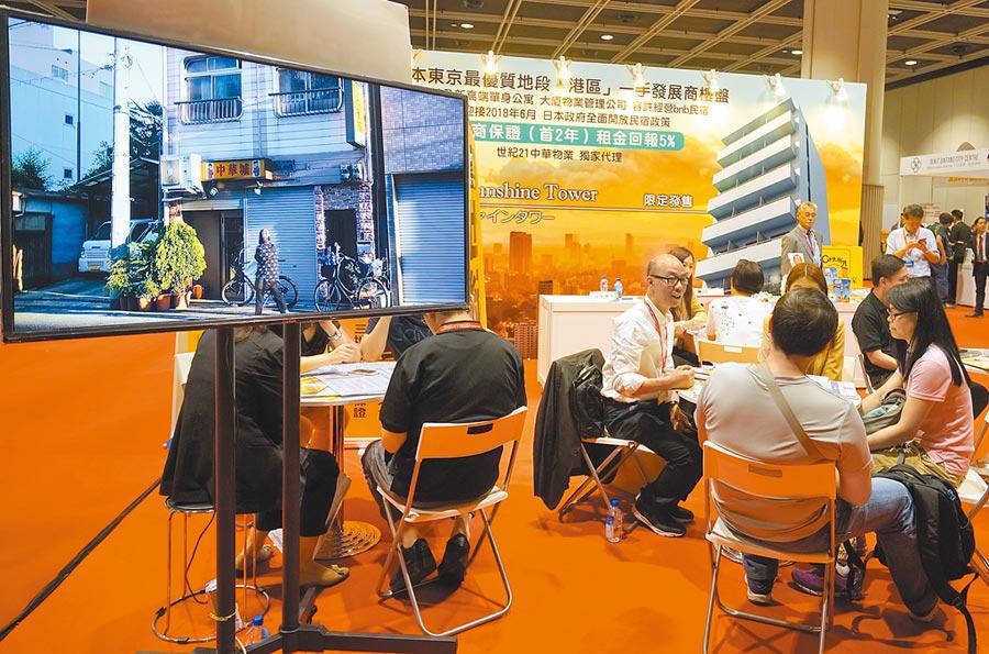 2018年6月,smart國際房地產及投資博覽會在香港舉行,日本參展商推出東京物件。(中新社)