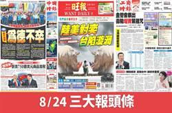 8月24日三大報頭版要聞