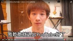 果斷退出Youtube! 小玉嚴肅發聲
