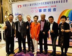 十方啟能中心募款義賣餐會 盧秀燕市長以個人身份認購響應