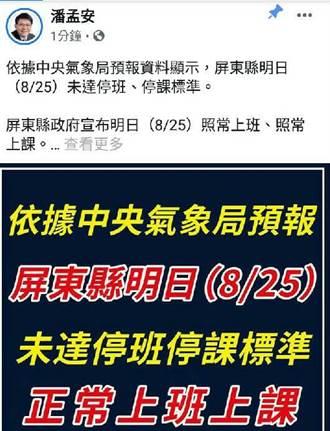 未達放假標準 屏縣府宣布25日正常上班上課