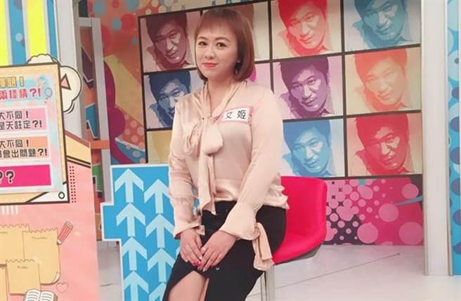 艾姬表示蕭亞軒認愛小16歲男友,更凸顯社會滿滿的惡意。﹝圖/我是艾姫:情癒撩慾系作家臉書)