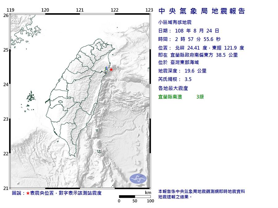 2:57東部海域規模3.5地震 最大震度宜蘭縣3級。(圖/氣象局)