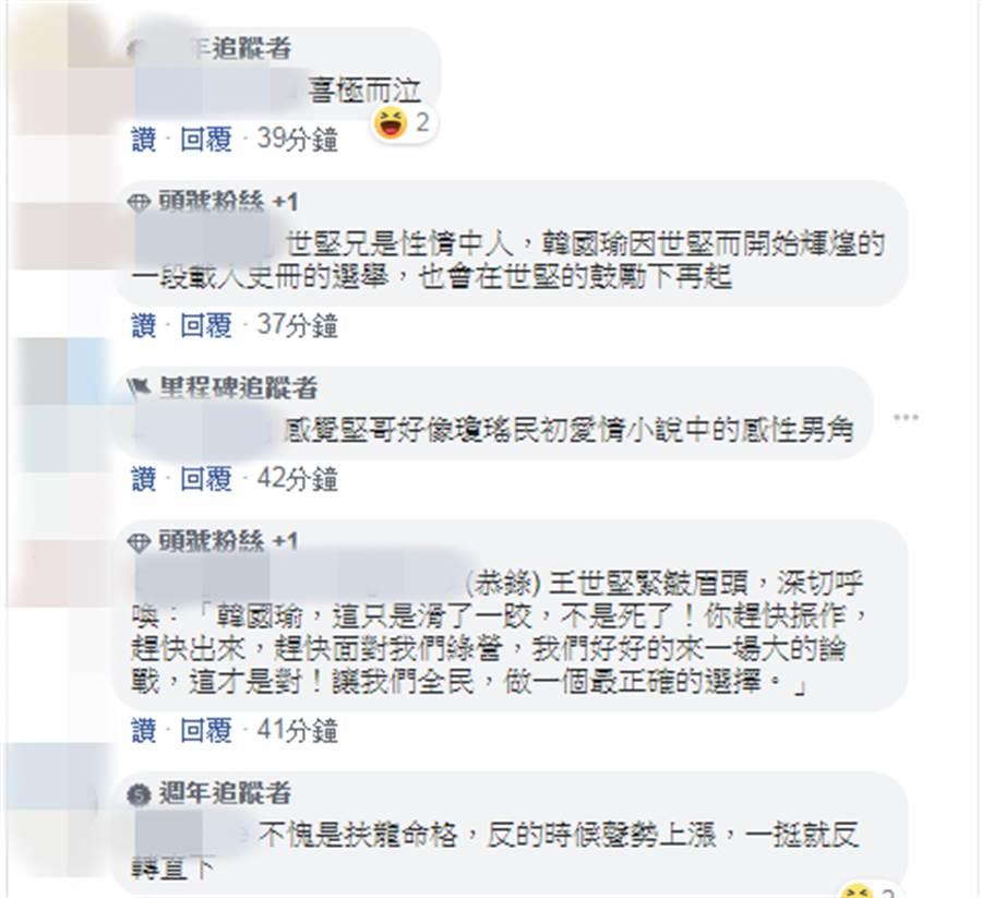 網友留言。(圖片翻拍自朱學恒的阿宅萬事通事務所臉書)