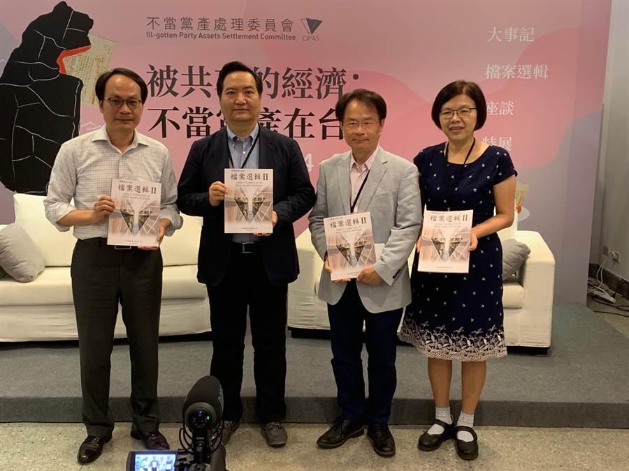 行政院不當黨產委員會今天舉行「被共享的經濟:不當黨產在台灣」檔案特展暨系列座談會,並發表新書《黨案選輯2》。(林縉明攝)
