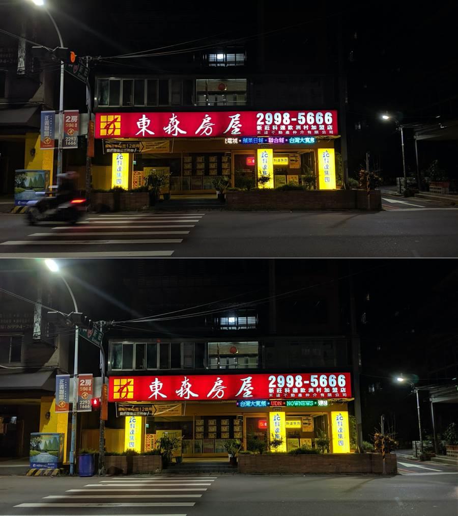 Pixel 3自動(一般)模式與夜視模式(下)的對比照(2)。(圖/黃慧雯攝)