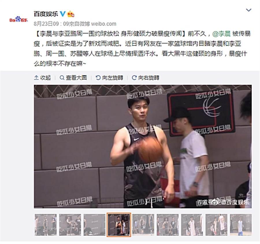 媒體拍到李晨打籃球。(圖/翻攝自百度娛樂微博)