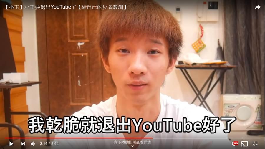 小玉表示9月點閱,若沒有達標,他果斷退出Youtuber。(圖/小玉youtube)