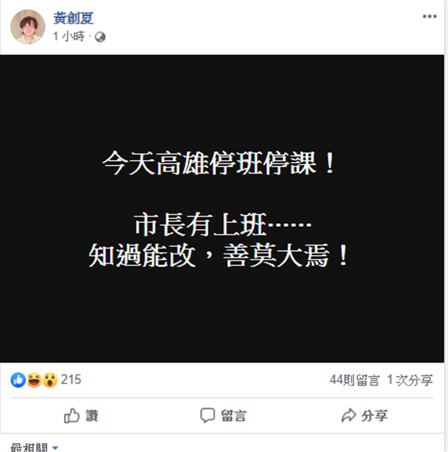 資深媒體人黃創夏在臉書發文。(圖/翻攝自 黃創夏臉書)