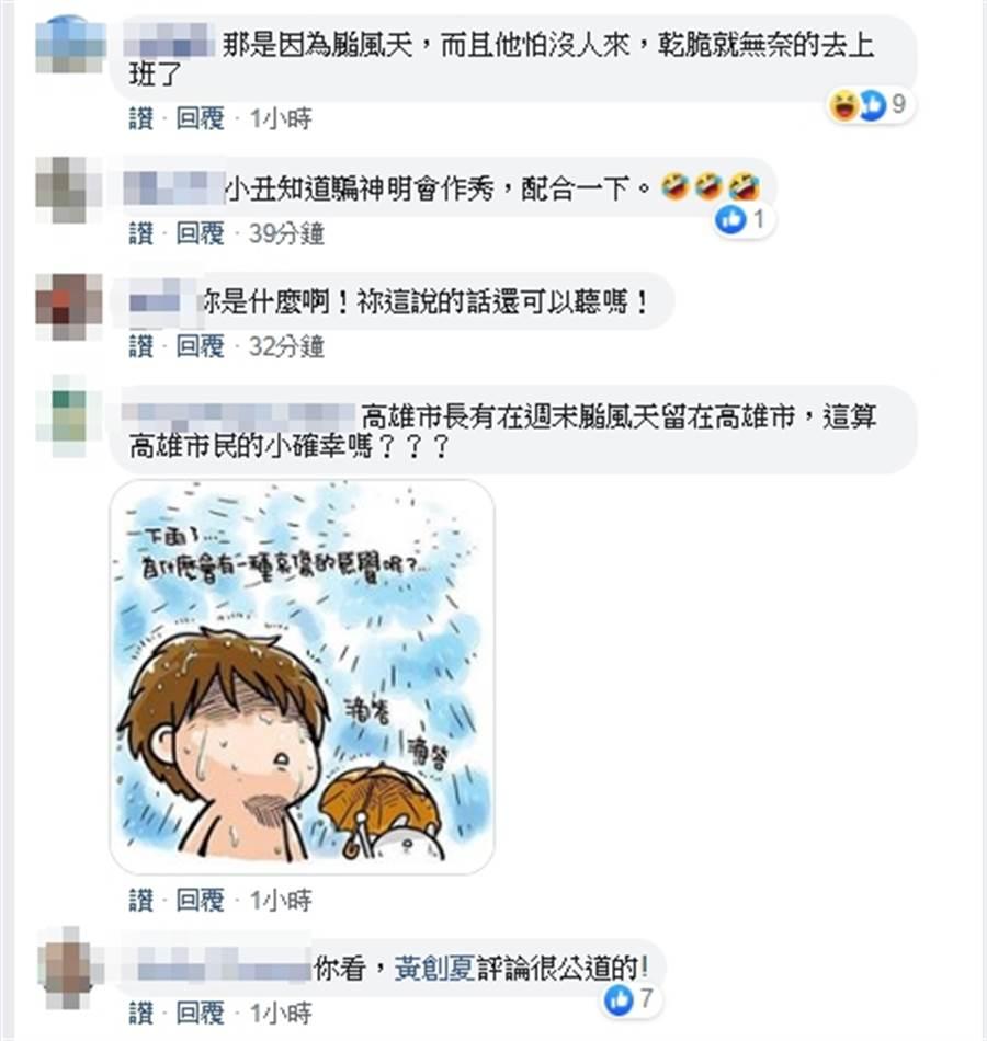 網友在黃創夏臉書留言。(圖/翻攝自 黃創夏臉書)