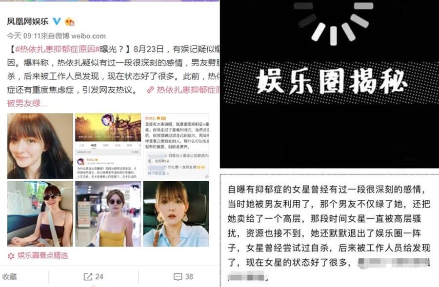 網傳熱依扎曾被男友傷害。(圖/翻攝自鳳凰網娛樂微博)