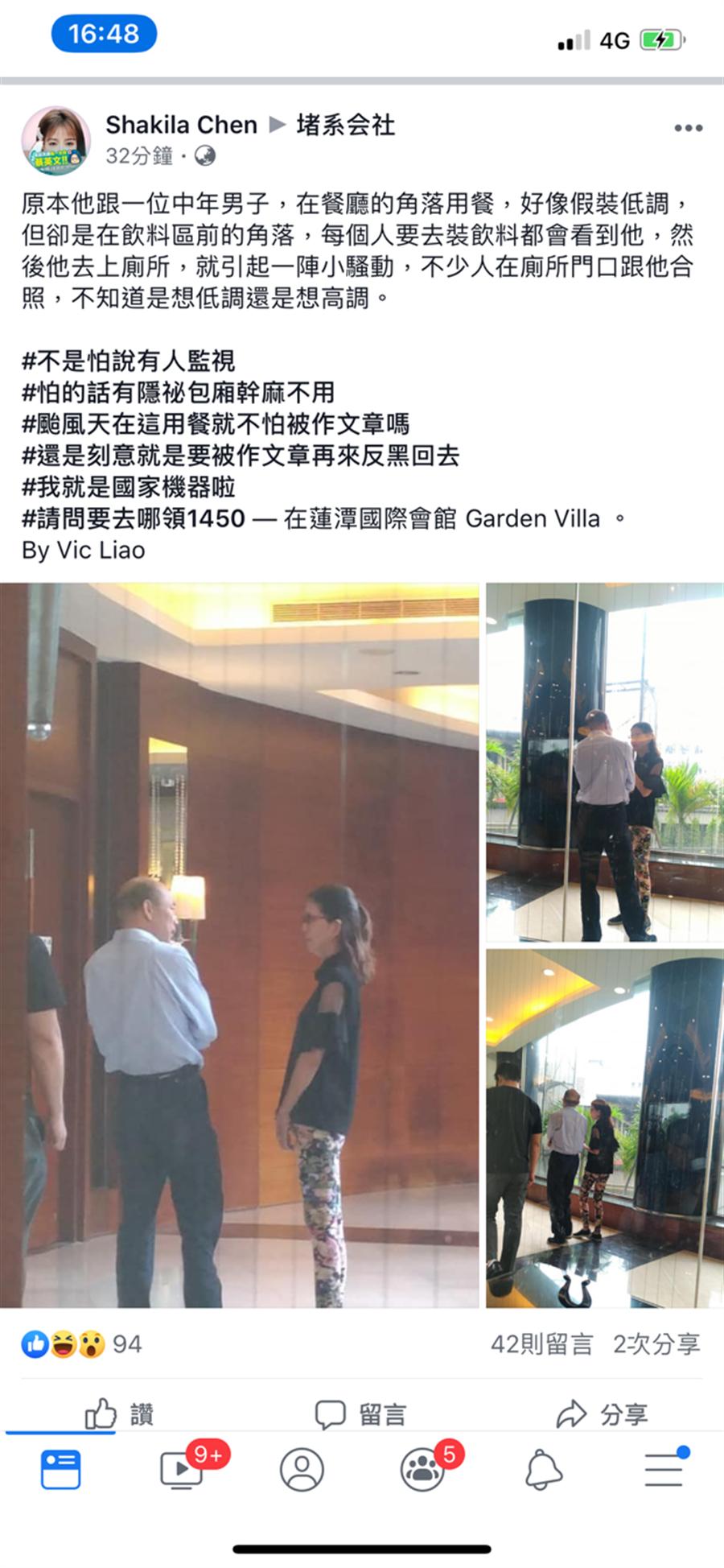 高雄市長韓國瑜今天被網友捕獲,質疑他颱風天趴趴走。(柯宗緯翻攝)