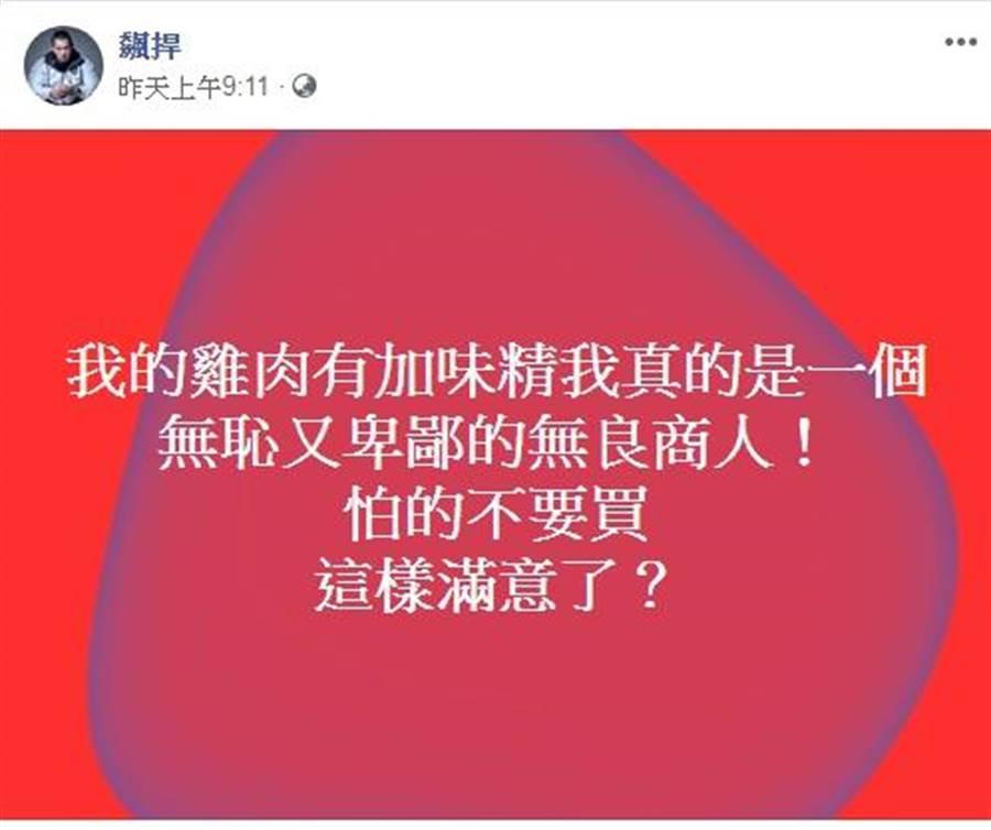 (翻攝自飆捍臉書)