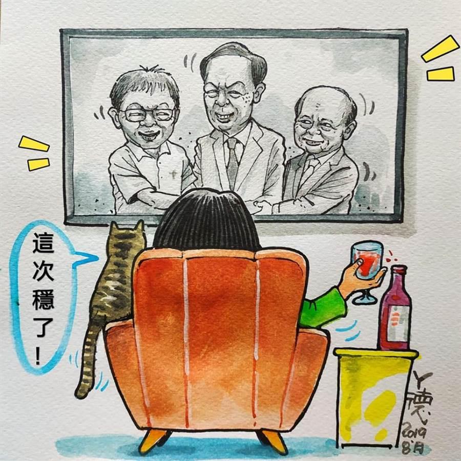 網路漫畫家阿德在粉專上繪圖,以「這次穩了!」酸蔡英文。(阿德漫畫授權使用) ★喝酒過量,有礙健康!