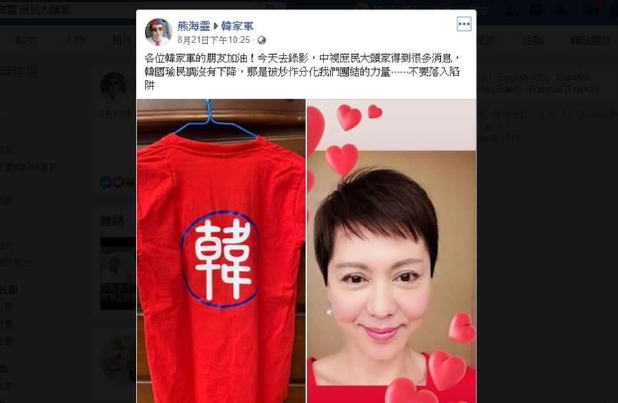 熊海靈PO文鼓勵韓家軍。(取自臉書)