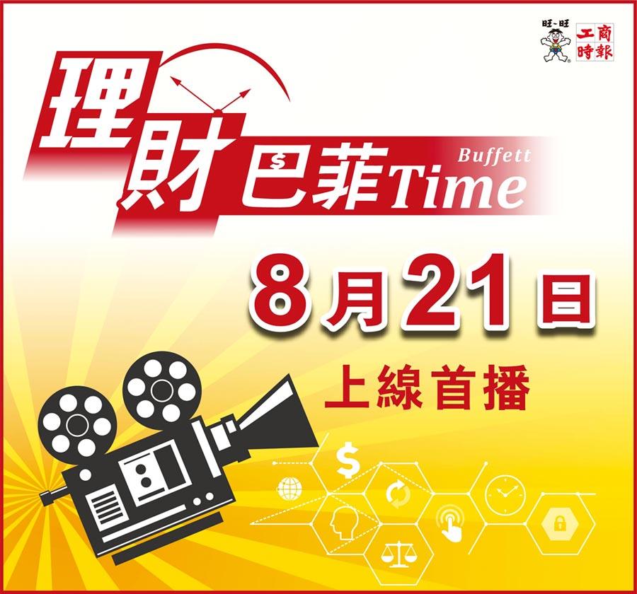 理財巴菲TIME第一集於8月21日首播。