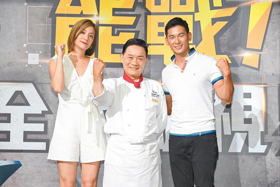 莎莎(左起)、阿基師、亮哲昨一起出席《能戰!全民新視界》節目首播記者會。