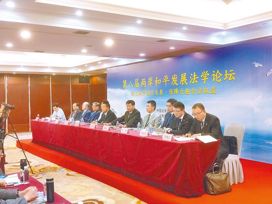 第八屆兩岸和平發展法學論壇23日閉幕。(記者陳君碩攝)