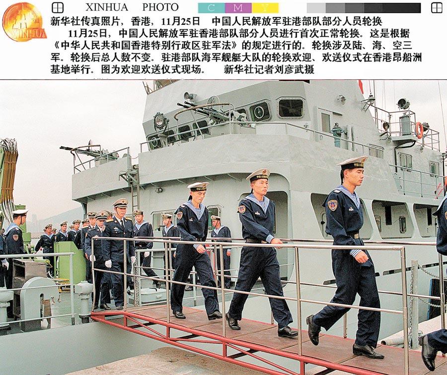 1998年11月25日,解放軍駐港部隊部分人員進行首次正常輪換,輪換官兵走下艦艇。(新華社資料照片)