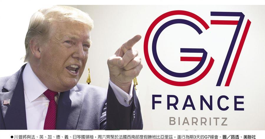川普將與法、英、加、德、義、日等國領袖,周六齊聚於法國西南部度假勝地比亞里茲,進行為期3天的G7峰會。圖/路透、美聯社
