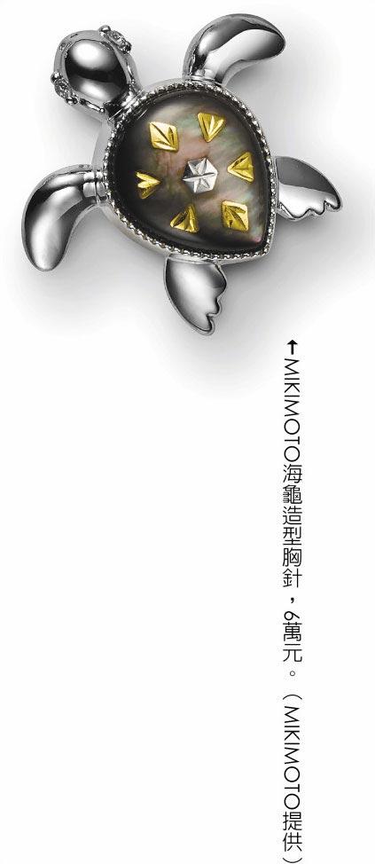 MIKIMOTO海龜造型胸針,6萬元。(MIKIMOTO提供)