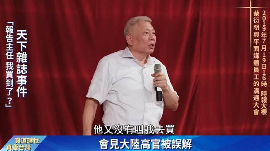 蔡衍明董事長。(圖/取自Youtube)