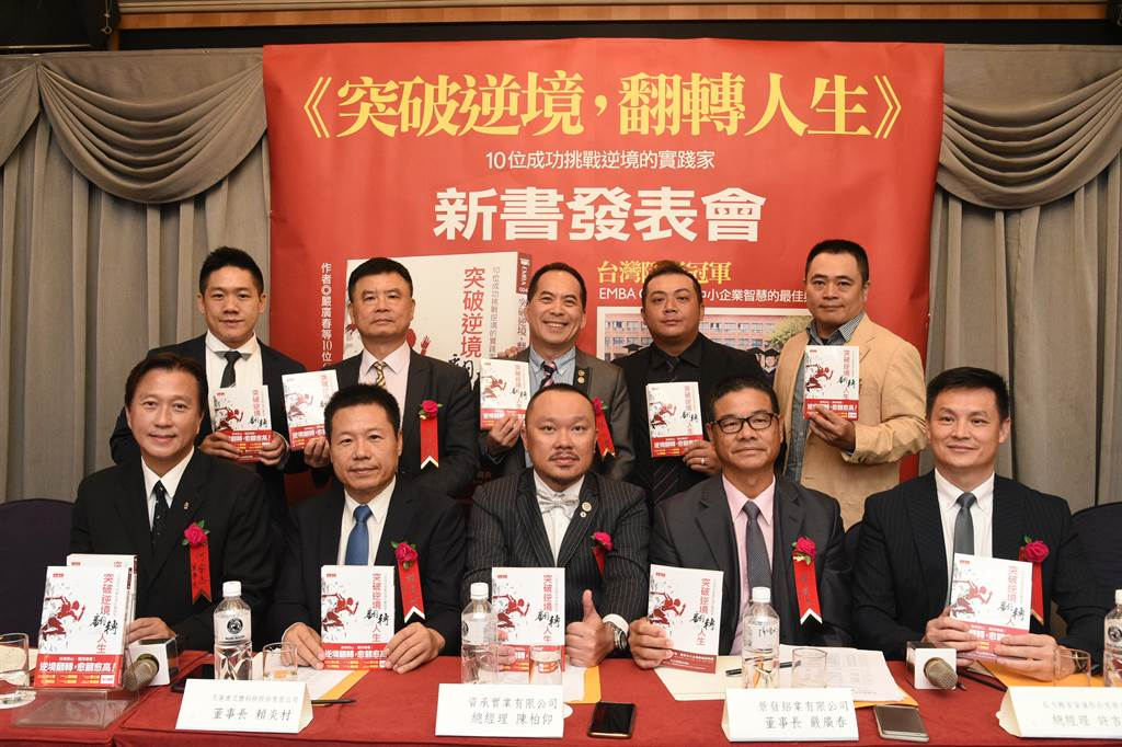 中山大學管理學院EMBA校友發表新書《突破逆境,翻轉人生》,大獲好評。25日在高雄漢來大飯店舉行新書發表會。(柯宗緯攝)