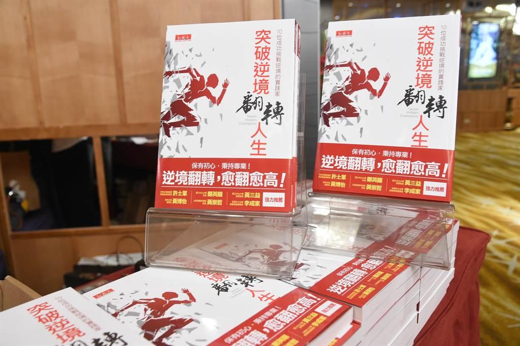 《突破逆境,翻轉人生》預購量已衝進下周金石堂暢銷書排行榜,站穩商業企管類第1名、非文學類第2名。(柯宗緯攝)