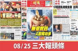 08/25三大報頭條要聞