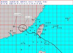 白鹿颱風警報解除 氣象局:東、南部仍須注意豪大雨