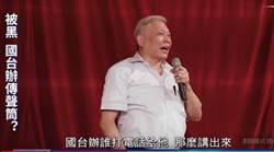中央社帶頭假新聞  旺董蔡衍明:社長下台