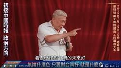 旺董蔡衍明:只要對台灣好 就是什麼色