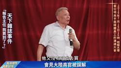 向王毅稱「報告主任我買到了」?旺董蔡衍明還原真相