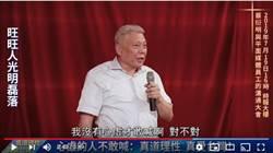 旺董蔡衍明:旺旺人了解真相 出去可以臭屁