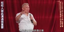 旺董蔡衍明:旺旺人彼此溝通很重要