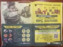 「做床上最猛戰狼」 吳京控雲南男科醫院廣告侵權