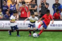國民小學迷你足球賽 22縣市全國主場