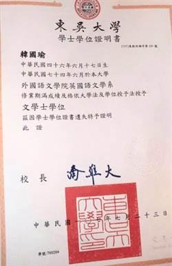 韓國瑜臉書PO學士學位證明書