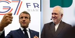 法國邀請伊朗外長前來G7會議城市