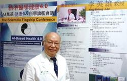 健康未來學 新知研習課堂報名中