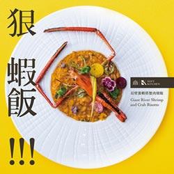 南港老爺行旅Soft Kitchen 全新菜單演繹經典義法料理