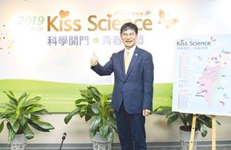 科技部辦Kiss Science 9/29登場