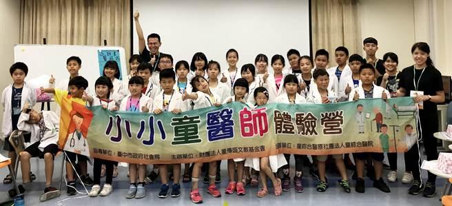 一年一度的童綜合醫院「小小童醫師體驗營」報名十分踴躍。(陳世宗翻攝)