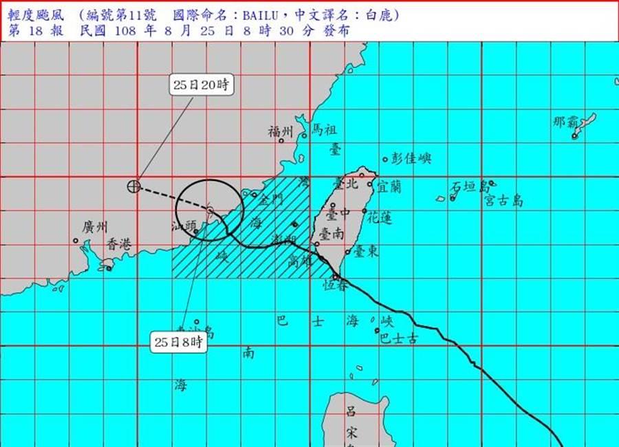 中央氣象局今(25)日上午已解除金門陸上颱風警報。(取自中央氣象局)