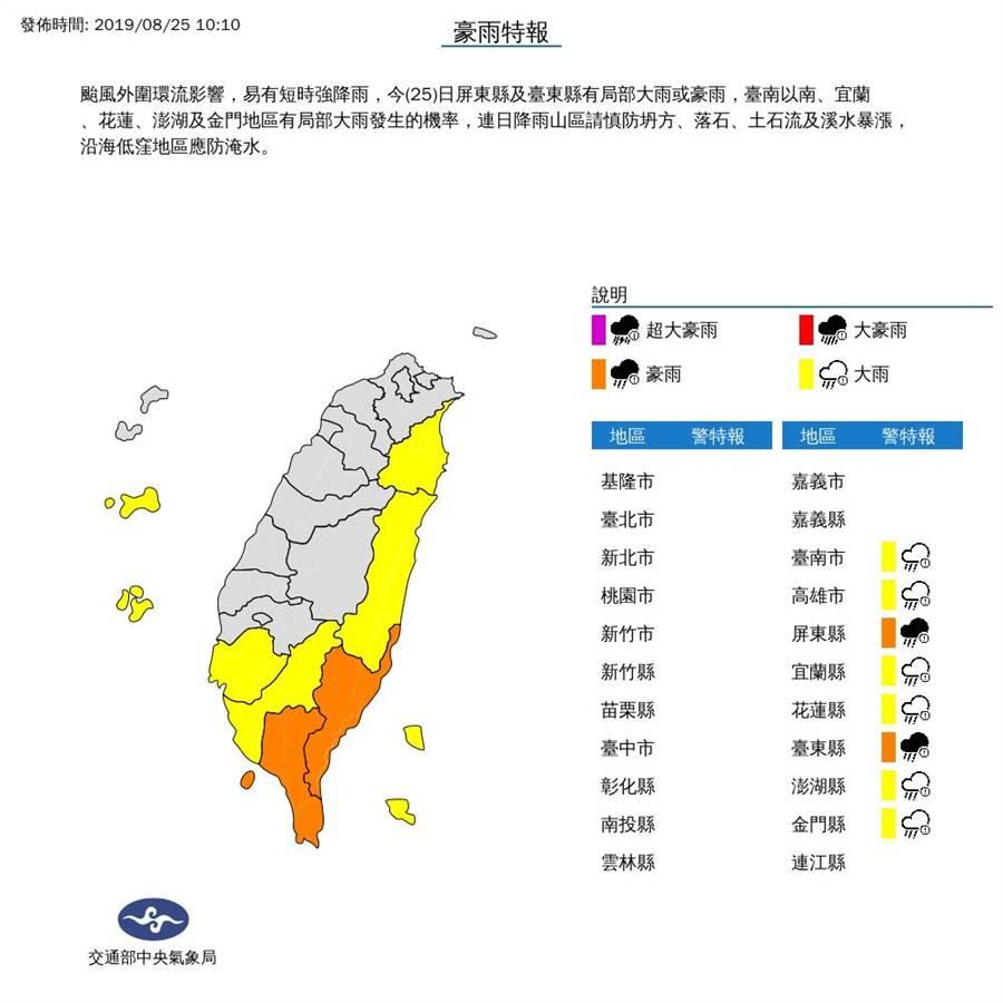 中央氣象局今(25)日上午針對東部、南部8縣市發布豪大雨特報。(取自中央氣象局)