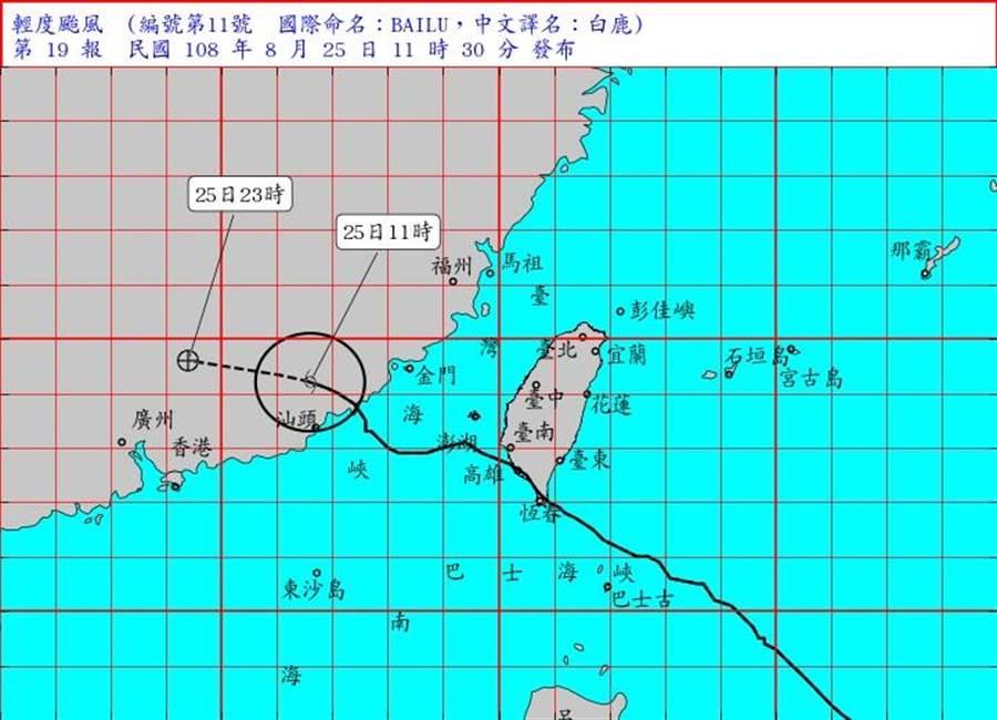 中央氣象局今(25)日上午11時30分解除白鹿颱風警報。(取自中央氣象局)