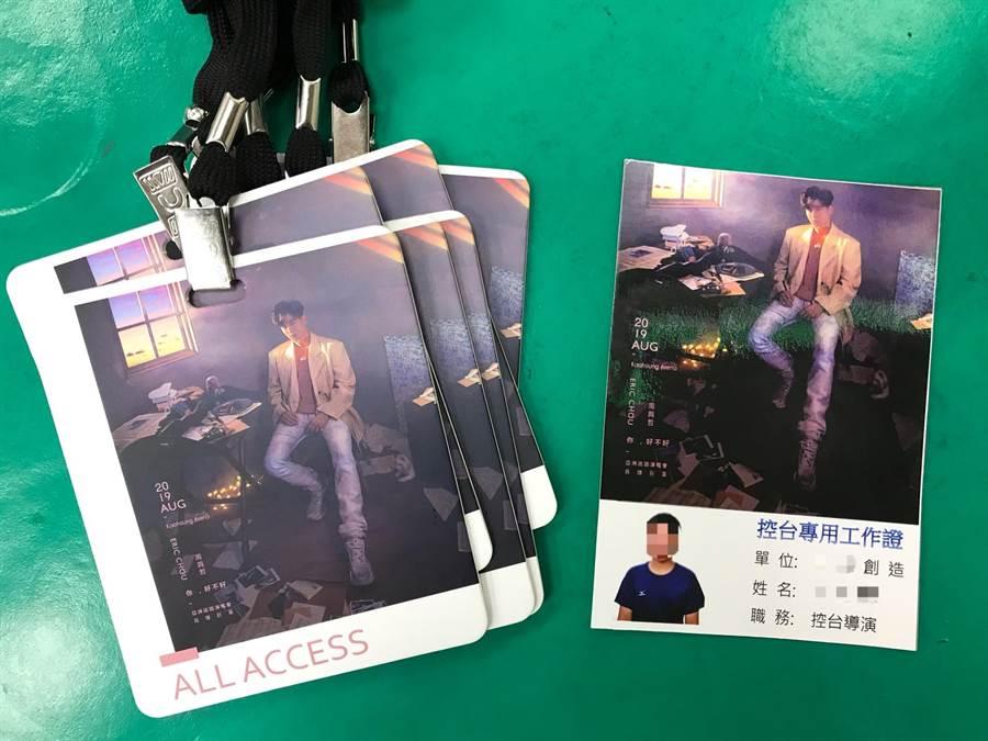 20歲的郭姓男子因為喜歡演唱會的工作,竟然趁亂偷取歌手周興哲在高雄巨蛋舉辦演唱會的工作證(圖)。(林瑞益翻攝)
