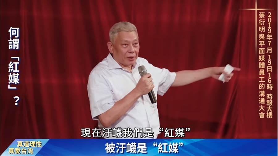 旺旺中時媒體集團董事長蔡衍明。(圖/本報資料照)