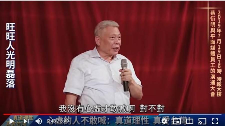 旺旺集團董事長蔡衍明與平面媒體員工座談指出,他沒有心虛,才敢喊「真道理性,真愛台灣」。(圖擷自YouTube)